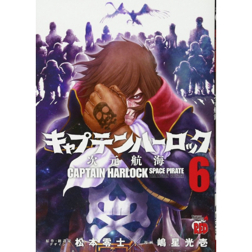 Capitaine Albator Dimension Voyage Tome 6 (VF)