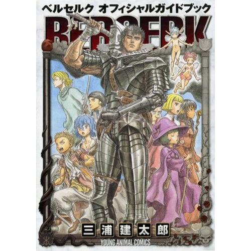 Berserk Official Guide Book (VF)