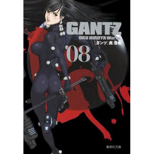 Gantz Perfect Edition Tome 8 (VF)